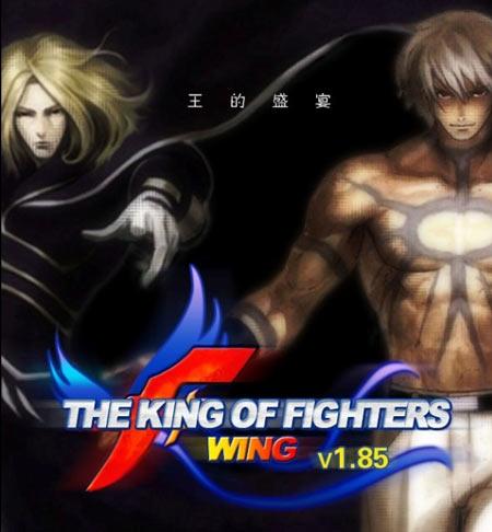 拳皇1.85绝拙i)XZ�_拳皇wing1.85无敌版
