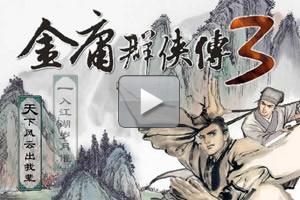 金庸帮侠传3增强大版