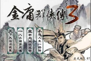 金庸帮侠传3